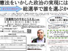 8.31 「改憲勢力の今をとらえる」講師:中野 晃一さん/オンラインセミナー