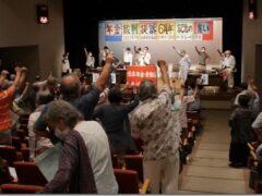 『年金裁判提訴6周年の集い』を開催