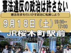 桜木町街頭宣伝 9月18日(土)15:30~17:00(夏時間に変わります)