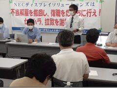 NEC・DS伊草さん、解雇争議12月23日 判決へ